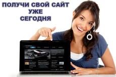 Лендинг, который продаст любой Ваш товар или услугу 5 - kwork.ru
