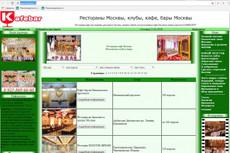 Размещу Ваш сайт в 150 поисковых системах и каталогах 12 - kwork.ru