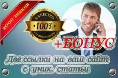 Размещение ссылок на трастовом ресурсе в тематической статье 28 - kwork.ru