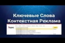 Аудит контекстной рекламы в яндексе 16 - kwork.ru
