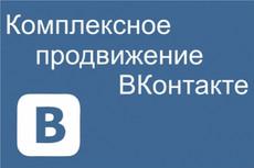 Продвину 2000 просмотров к вашей записи Вконтакте 11 - kwork.ru