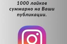 1500 лайков на ваши посты вк 4 - kwork.ru
