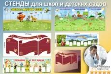 Создам детскую метрику 15 - kwork.ru
