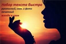 Наберу текст с фотографий или сканированных копий. Без рукописи 10 - kwork.ru
