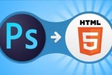 HTML верстка сайтов. HTML-CSS-JavaScript 54 - kwork.ru