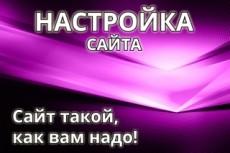 Внутренняя SEO оптимизация сайта под ключ 10 - kwork.ru
