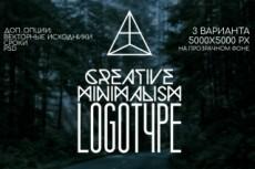 Сделаю логотип + визуализацию 25 - kwork.ru