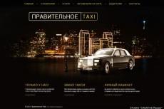 Сочная и яркая шапка для сайта 16 - kwork.ru