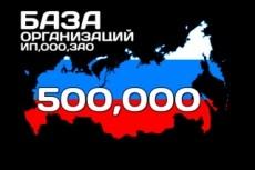 База 287000 строительных предприятий 16 - kwork.ru