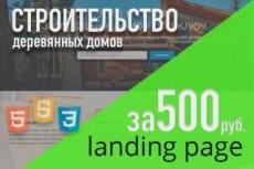 Сайт утепление домов landing page 9 - kwork.ru