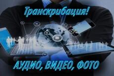 Переведу аудио, видео, фото в текстовый формат 18 - kwork.ru