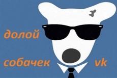 Удалю собачек из вашей группы Вконтакте 9 - kwork.ru