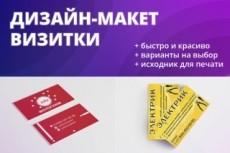 Дизайн сайта 30 - kwork.ru