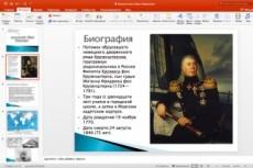 Создам презентацию для школьника 20 - kwork.ru