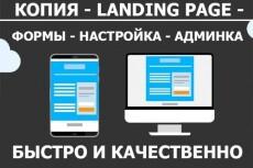 Сделаю копию любого landing Page 4 - kwork.ru