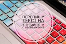 Напечатаю текст с изображения 17 - kwork.ru