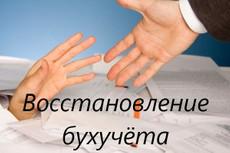 Бухгалтерские услуги 29 - kwork.ru