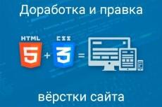 Доработка вёрстки 18 - kwork.ru