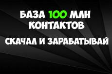 Обновленная база контактов организаций в сфере строительства 2018 22 - kwork.ru