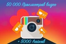 3000+ просмотров +100 лайков Вашему видео на YouTubе 16 - kwork.ru