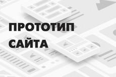 Создам дизайн сайта - 1 блок Landing Page 65 - kwork.ru