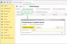 Подготовлю комплект документов в 1С 8 - kwork.ru