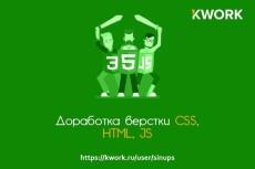Адаптивная вёрстка PSD макета 37 - kwork.ru