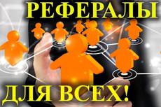 Привлеку 60 рефералов на ваш проект 10 - kwork.ru