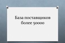 База поставщиков 24 - kwork.ru