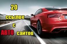 20 вечных ссылок с автомобильных сайтов 5 - kwork.ru