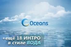 Рекламные видеоролики для ТВ, кинотеатра, транспорта, наружки 26 - kwork.ru