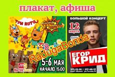Дизайн АФИШ 13 - kwork.ru