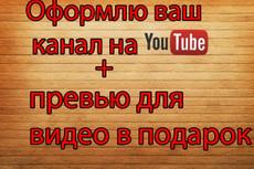 Сделаю превью для вашего видеоролика на YouTube 10 - kwork.ru