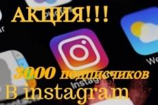 5000 русских подписчиков в Инстаграм. Раскрутка в instagram 18 - kwork.ru