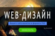 Прототип 1 страницы сайта, магазина 12 - kwork.ru