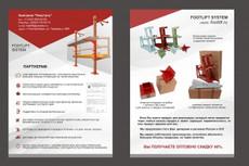 Создам дизайн коммерческого предложения 20 - kwork.ru