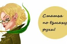 Напишу грамотный текст для сайта - опыт более 5 лет 29 - kwork.ru