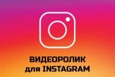 Сделаю видео для Instagram 6 - kwork.ru