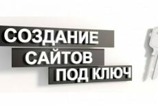Сделаю прототип сайта - копию для редактирования 7 - kwork.ru