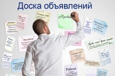 Ручное размещение объявления на 80 TOP досках составлю текст В подарок 23 - kwork.ru