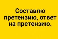 Составлю претензию или требование 16 - kwork.ru