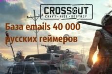 База e-mail адресов - более 21000000 контактов 18 - kwork.ru