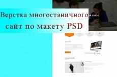 Верстка одного экрана сайта по psd макету 9 - kwork.ru