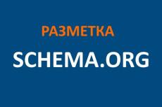 Сделаю Семантическую разметку schema.org 5 - kwork.ru