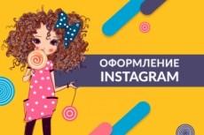 Создание 2 баннеров для instagram 61 - kwork.ru