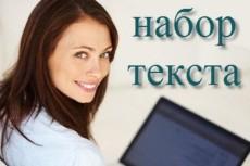 Проверю текст на ошибки 25 - kwork.ru