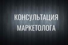 Консультация по Skype. Расскажу как стать популярным на YouTube 13 - kwork.ru