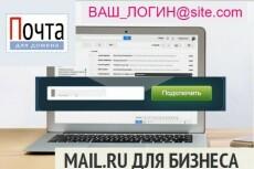 Настрою корпоративную почту для домена на Яндекс 50%-скидка 24 - kwork.ru