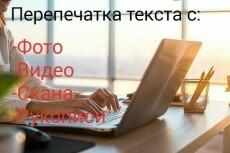Набираю текст со сканов и фотографий 16 - kwork.ru