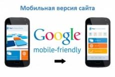 Адаптирую страницу сайта под мобильные устройства 207 - kwork.ru